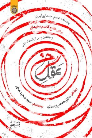 عقل سرخ: یادنامه علوم اجتماعی ایران برای حاج قاسم سلیمانی و  جهان پس از شهادتش