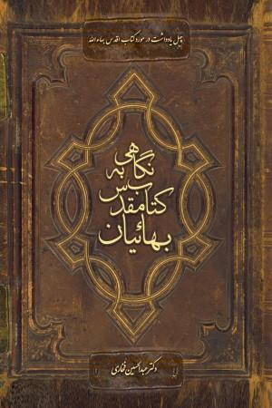 نگاهی به کتاب مقدس بهائیان: چهل یادداشت در مورد کتاب اقدس بهاءالله