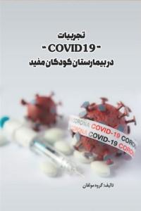تجربیات COVID 19 در بیمارستان کودکان مفید