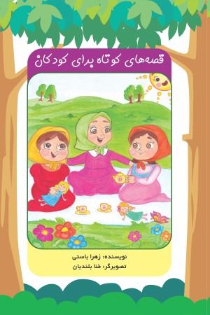 قصه های کوتاه برای کودکان