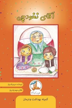 قصه های سهراب و مهربانو (جلد 2): آقای نخودچی
