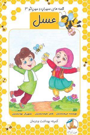 قصه های سهراب و مهربانو (جلد 3): عسل