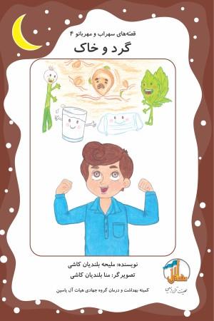 قصه های سهراب و مهربانو (جلد 4): گرد و خاک