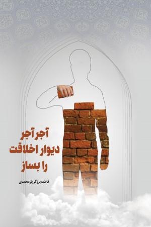 آجر آجر دیوار اخلاقت را بساز