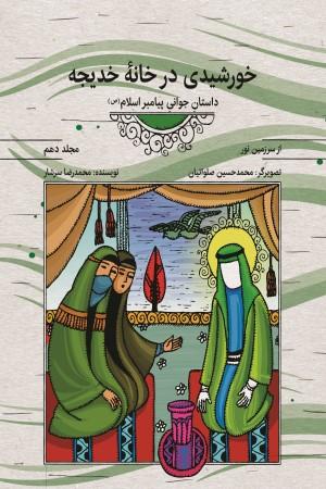 مجموعه کتاب های از سرزمین نور: خورشیدی در خانه خدیجه، داستان جوانی پیامبر اسلام (ص) (جلد دهم)