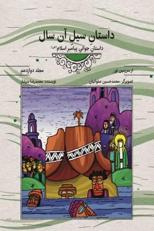 مجموعه کتاب های از سرزمین نور: داستان سیل آن سال، داستان جوانی پیامبر اسلام(ص) (جلد دوازدهم)