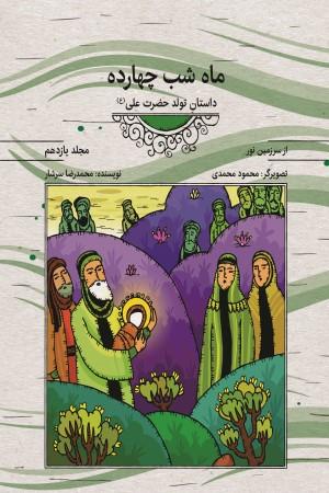 مجموعه کتاب های از سرزمین نور: ماه شب 14، داستان تولد امام علی (ع) (جلد یازدهم)