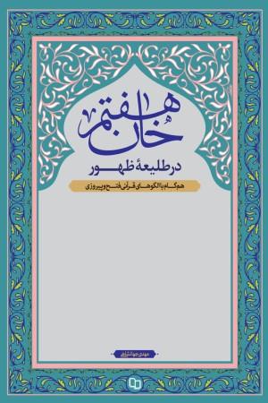 خان هفتم، در طلیعه ظهور