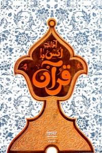 آداب انس با قرآن