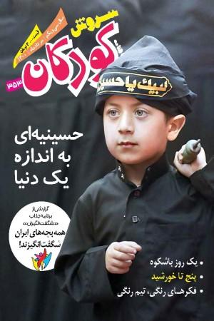 ماهنامه سروش کودکان شماره 353 مرداد ماه 1400