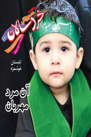 ماهنامه سروش خردسالان شماره 110 مرداد ماه 1400