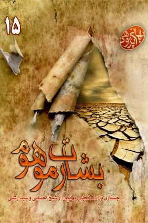 بهایی پژوهی (جلد پانزدهم): بشارت موهوم: جستاری در باب تجلیل بهاییان از شیخ احسایی و سید رشتی