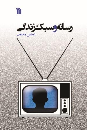 رسانه و سبک زندگی: مجموعه مقالاتی پیرامون سینما، تلوزیون و سبک زندگی