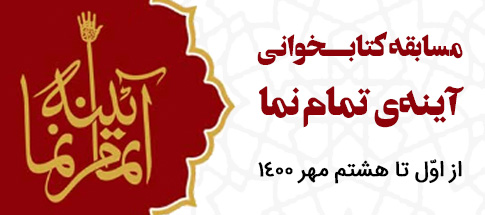 مسابقه کتابخوانی آینه تمام نما