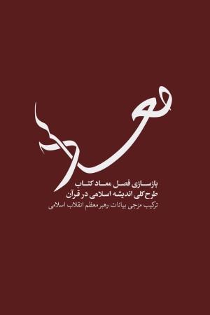 معاد، طرح کلی اندیشه اسلامی در قرآن