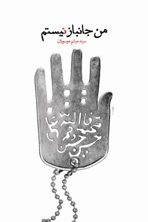 من جانباز نیستم: خاطرات شفاهی احمد پیرحیاتی