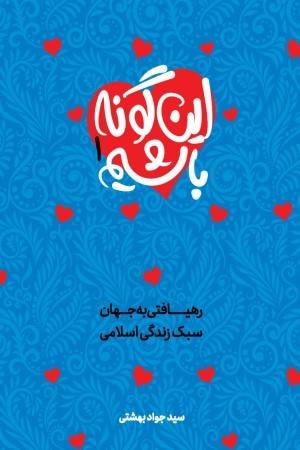 این گونه باشیم: نوشتاری پیرامون سبک زندگی اسلامی (جلد اول)