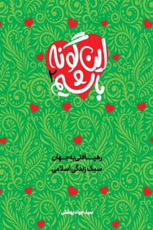 این گونه باشیم: نوشتاری پیرامون سبک زندگی اسلامی (جلد دوم)
