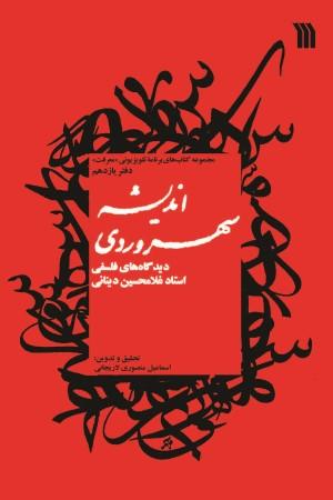 اندیشه سهروردی: دیدگاه های فلسفی غلامحسین دینانی