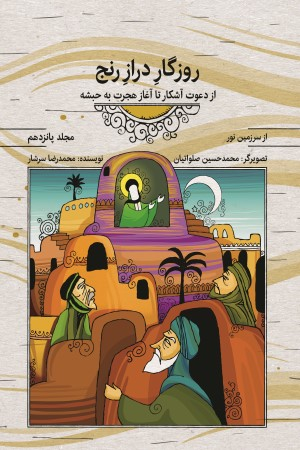 مجموعه کتاب های از سرزمین نور: روزگار دراز رنج، از دعوت آشکار تا آغاز هجرت به حبشه (جلد پانزدهم)