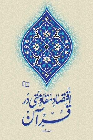 اقتصاد مقاومتی در قرآن