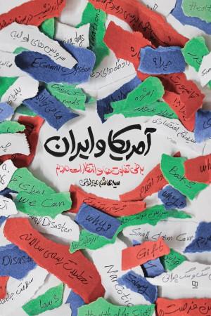 آمریکا و ایران: برخی تفاوت ها و انتظارات مردم