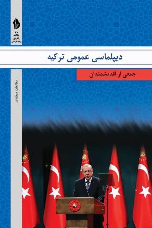 دیپلماسی عمومی ترکیه