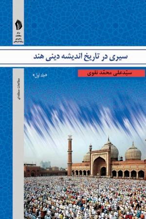 سیری در تاریخ اندیشه دینی هند (جلد اول)