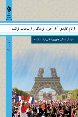 ارقام کلیدی آمار حوزه فرهنگ و ارتباطات فرانسه