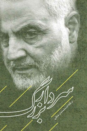 سردار بزرگ از نگاه اندیشمندان عراقی
