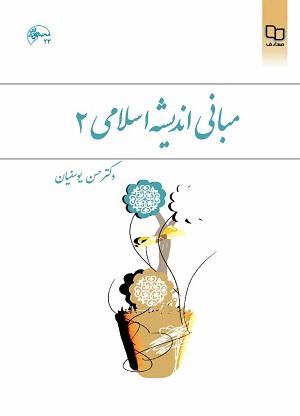 مبانی اندیشه اسلامی 2 (حسن یوسفیان)